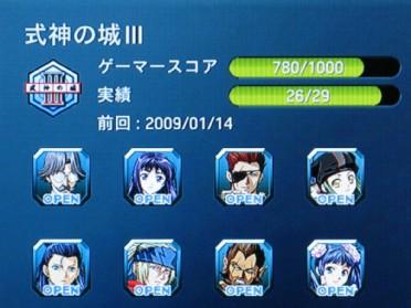 Shikigami3