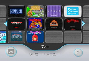Wii_cap01
