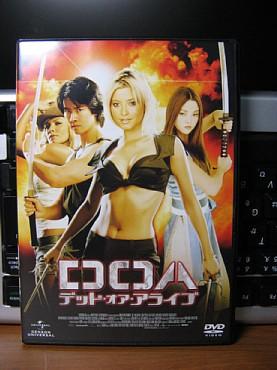 Doa_dvd