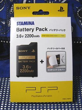 Battery01